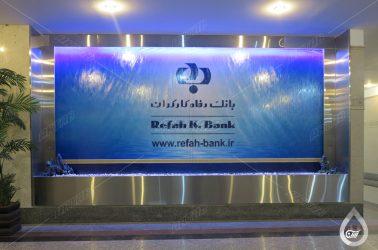 آبنما شیشه ای بانک رفاه شعبه مرکزی-3