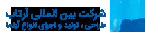 شرکت بین المللی آرتاب